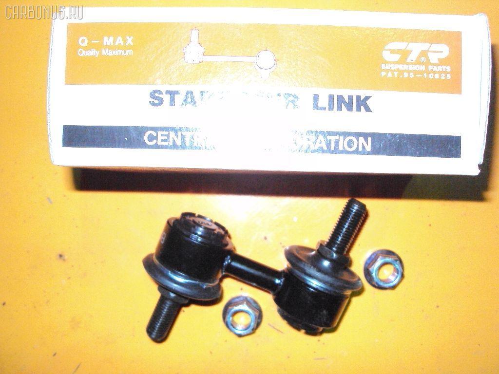 Линк стабилизатора HONDA CR-V RD1. Фото 2