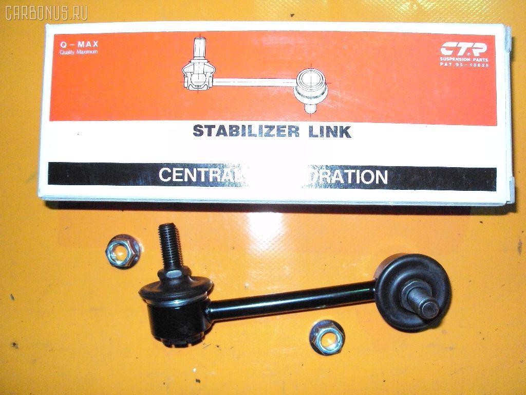Линк стабилизатора HONDA ACCORD CF4. Фото 1