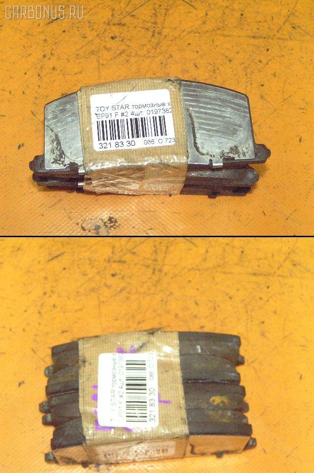 Тормозные колодки TOYOTA COROLLA AE100 5A-FE. Фото 6