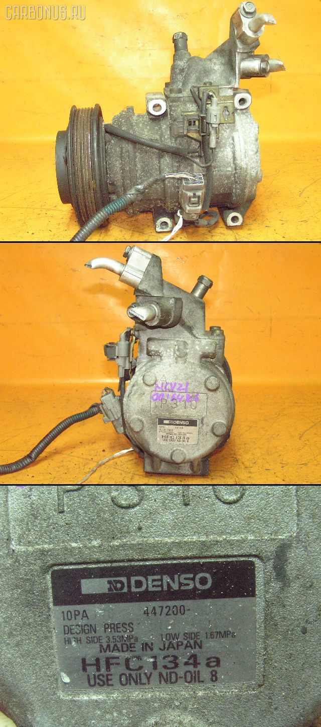 Компрессор кондиционера TOYOTA WINDOM MCV21 2MZ-FE. Фото 1