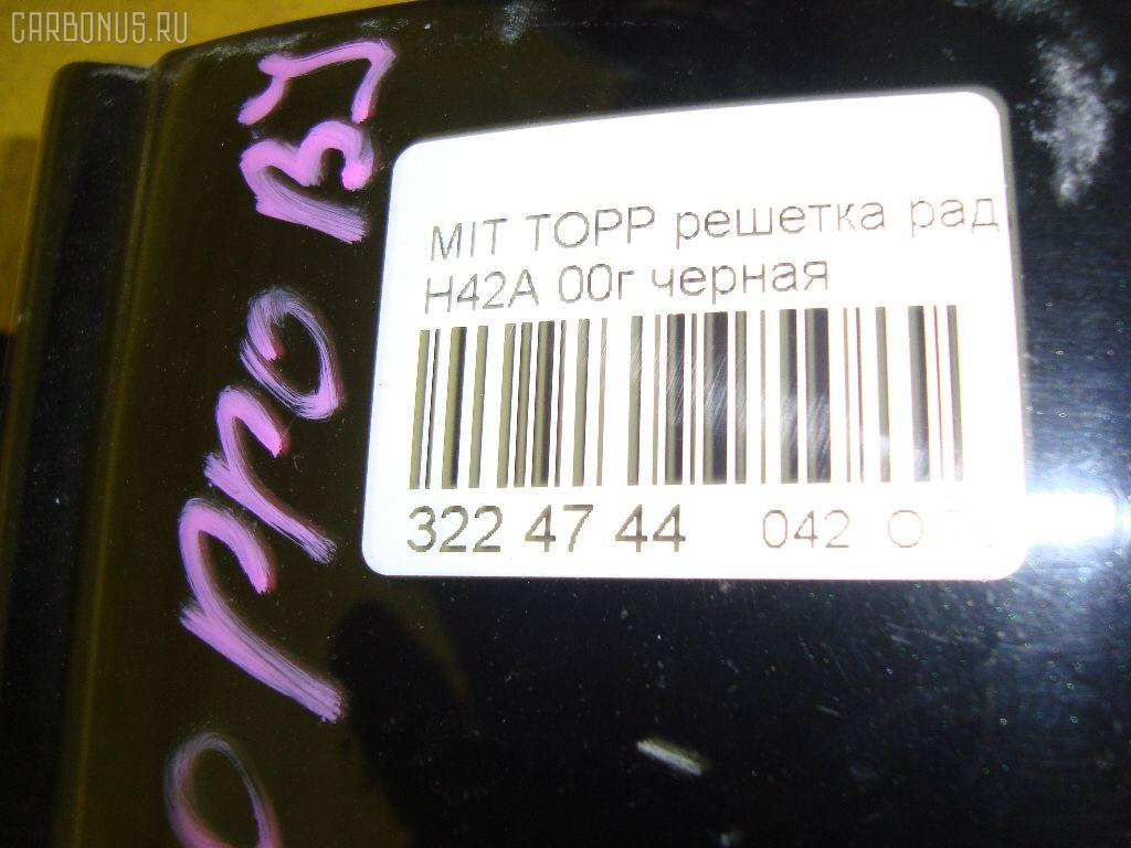 Решетка радиатора MITSUBISHI TOPPO BJ H42A Фото 3