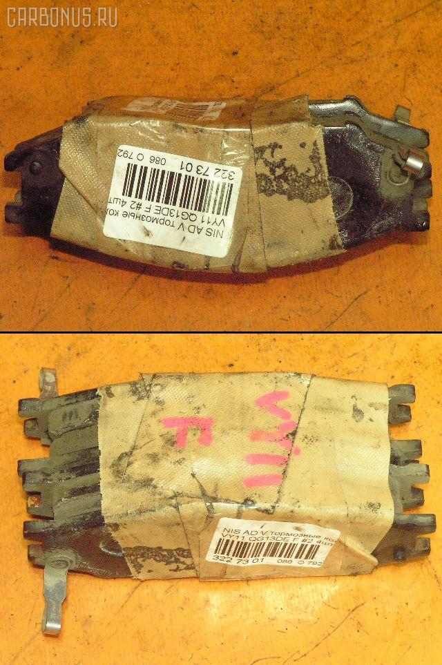 Тормозные колодки NISSAN AD VAN VY11 QG13DE. Фото 7