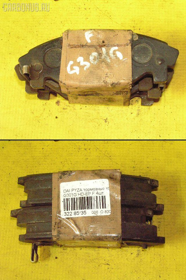 Тормозные колодки DAIHATSU PYZAR G301G HD-EP. Фото 2