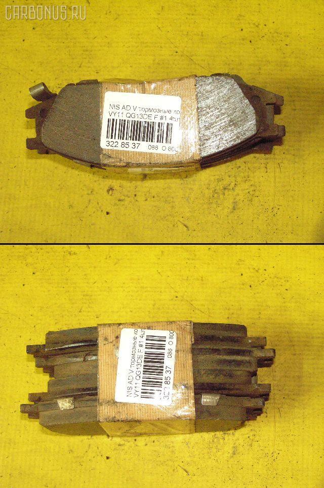 Тормозные колодки NISSAN AD VAN VY11 QG13DE. Фото 8