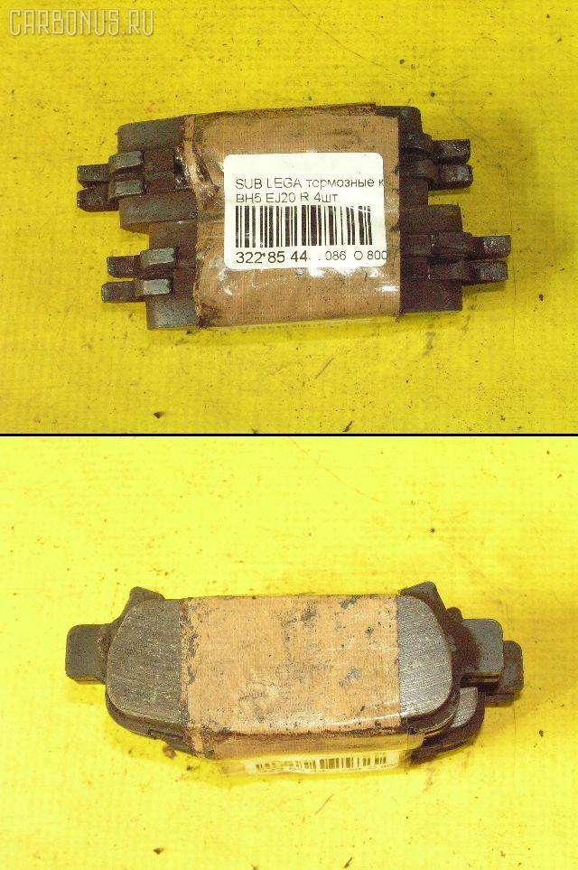Тормозные колодки SUBARU LEGACY WAGON BH5 EJ20. Фото 1