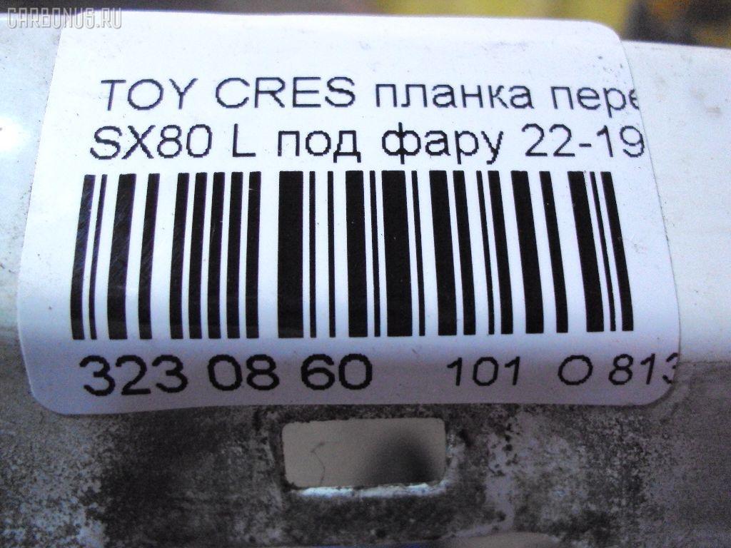 Планка передняя TOYOTA CRESTA SX80 Фото 2