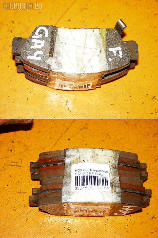 Тормозные колодки HONDA CAPA GA4 D15B. Фото 8