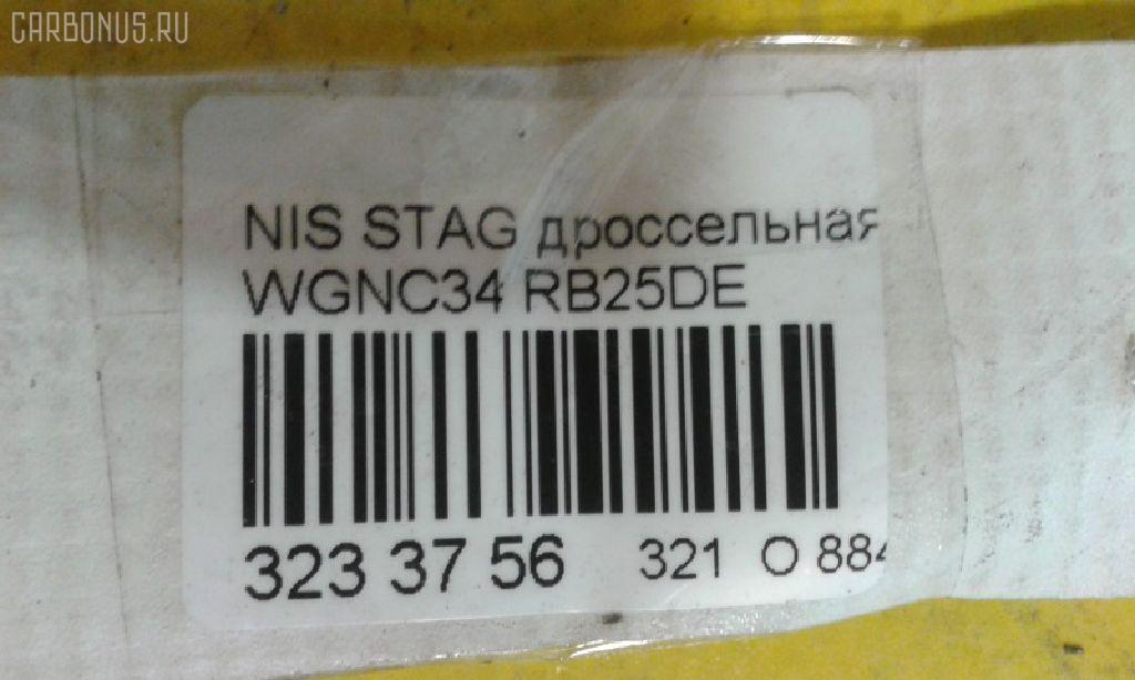 Дроссельная заслонка NISSAN STAGEA WGNC34 RB25DE Фото 3