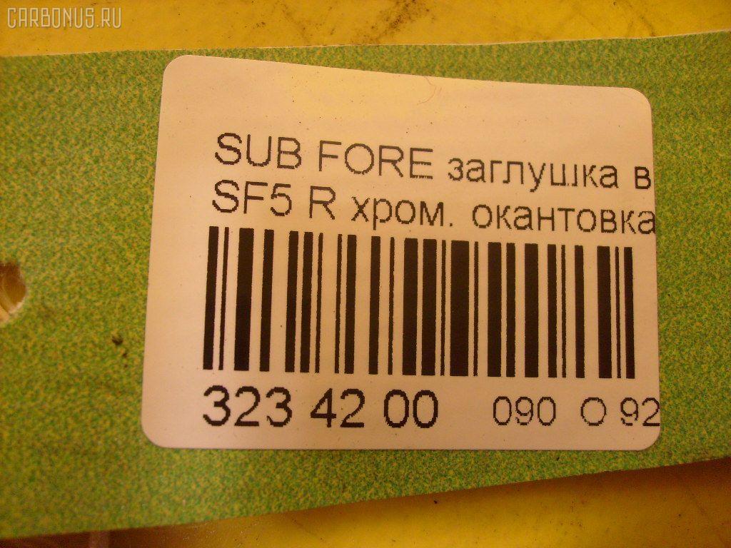 Заглушка в бампер SUBARU FORESTER SF5 Фото 3