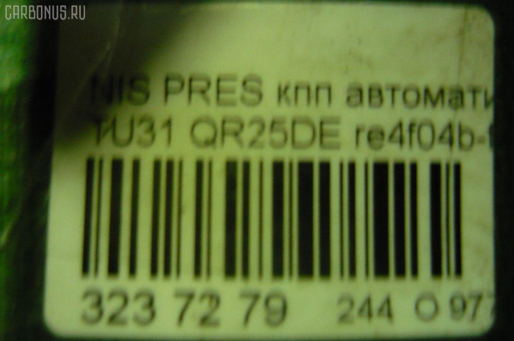 КПП автоматическая NISSAN PRESAGE TU31 QR25DE Фото 5