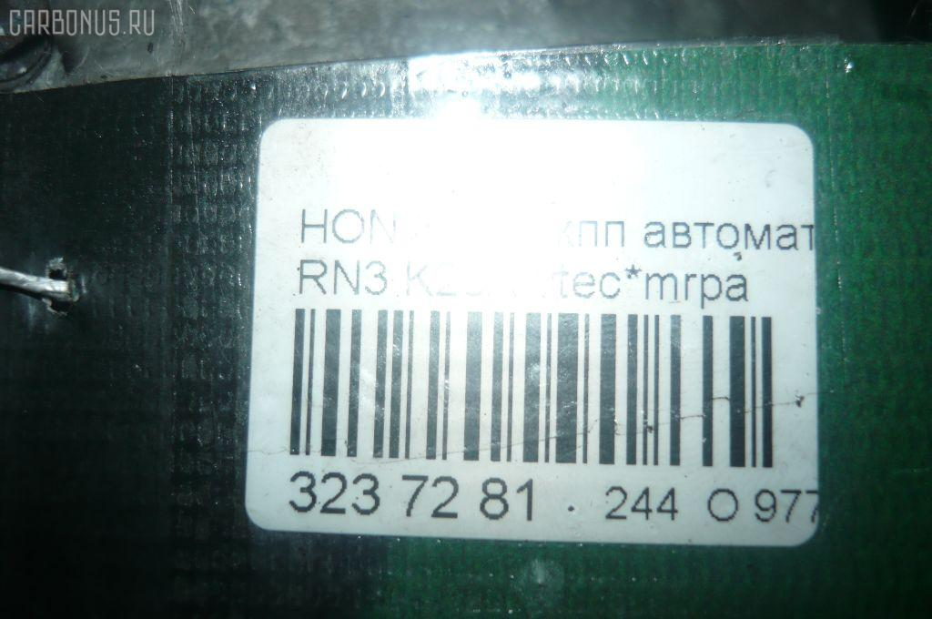 КПП автоматическая HONDA STREAM RN3 K20A Фото 8