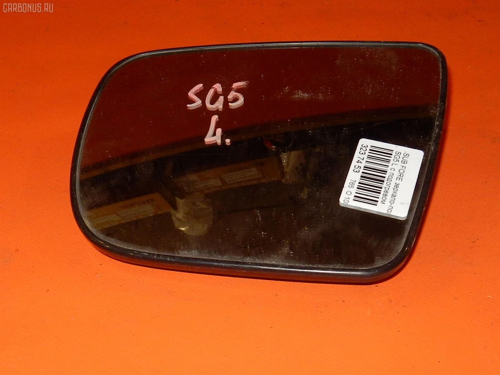 Зеркало-полотно SUBARU FORESTER SG5 Фото 1