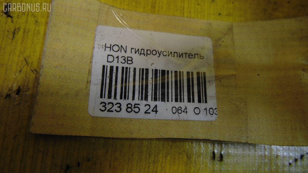 Гидроусилителя насос HONDA D13B Фото 4