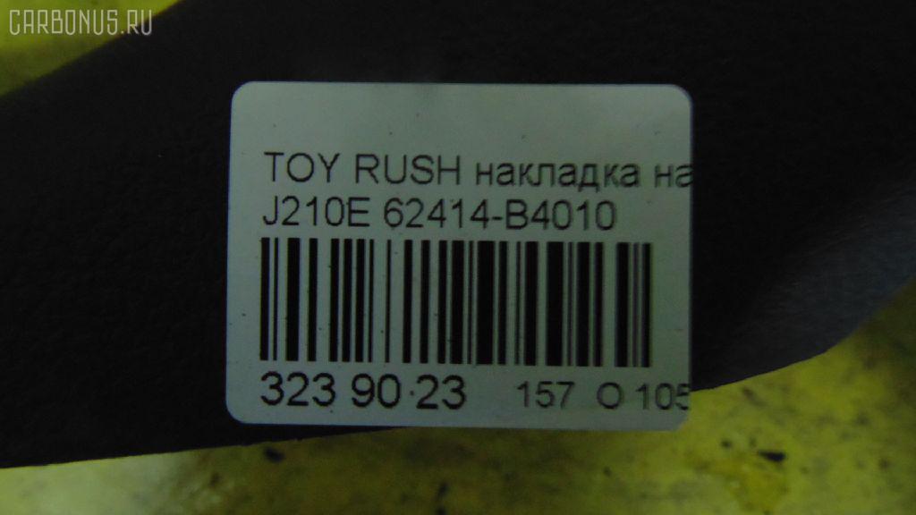 Обшивка салона TOYOTA RUSH J200E Фото 4