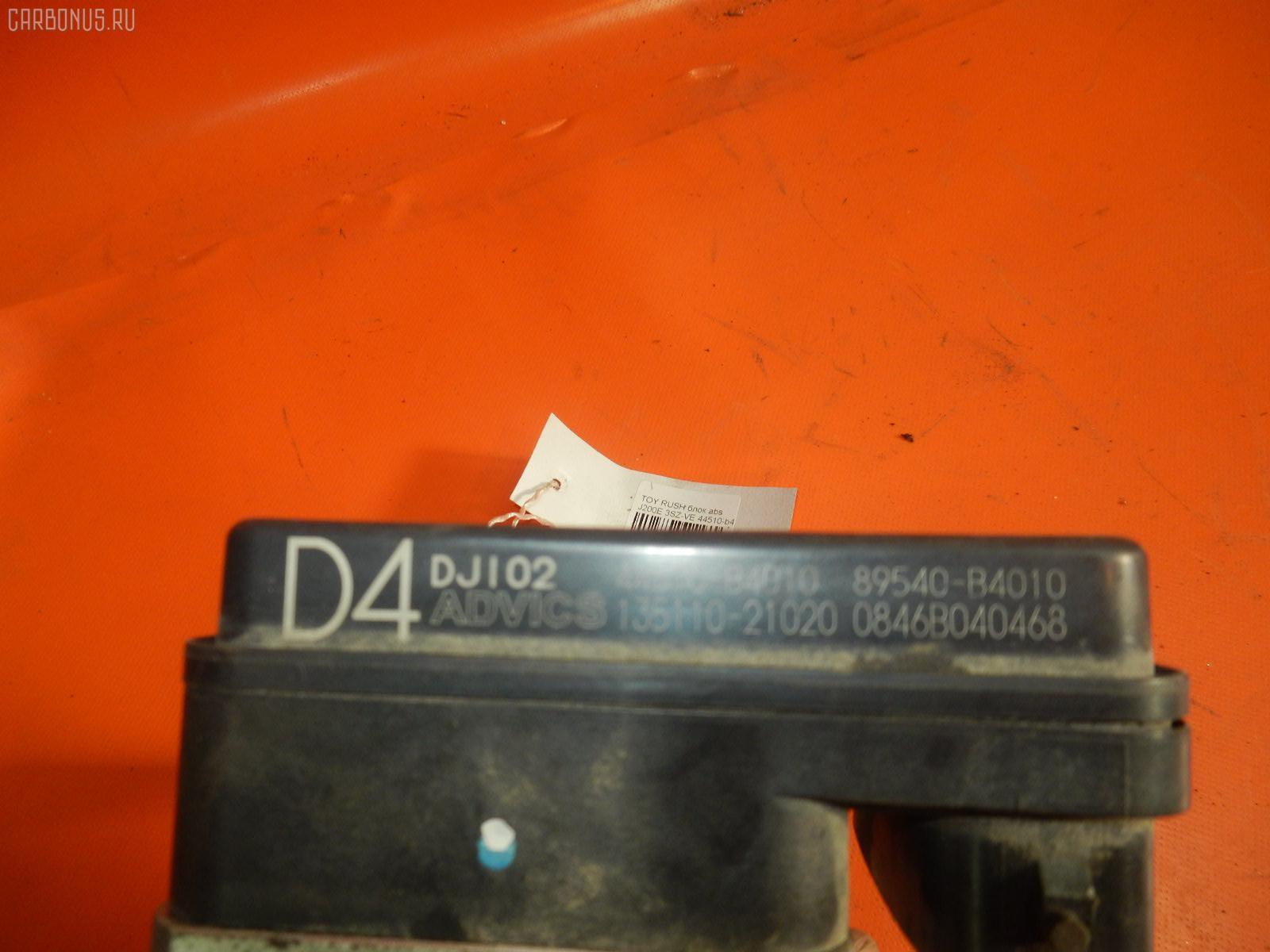 Блок ABS TOYOTA RUSH J200E 3SZ-VE Фото 3