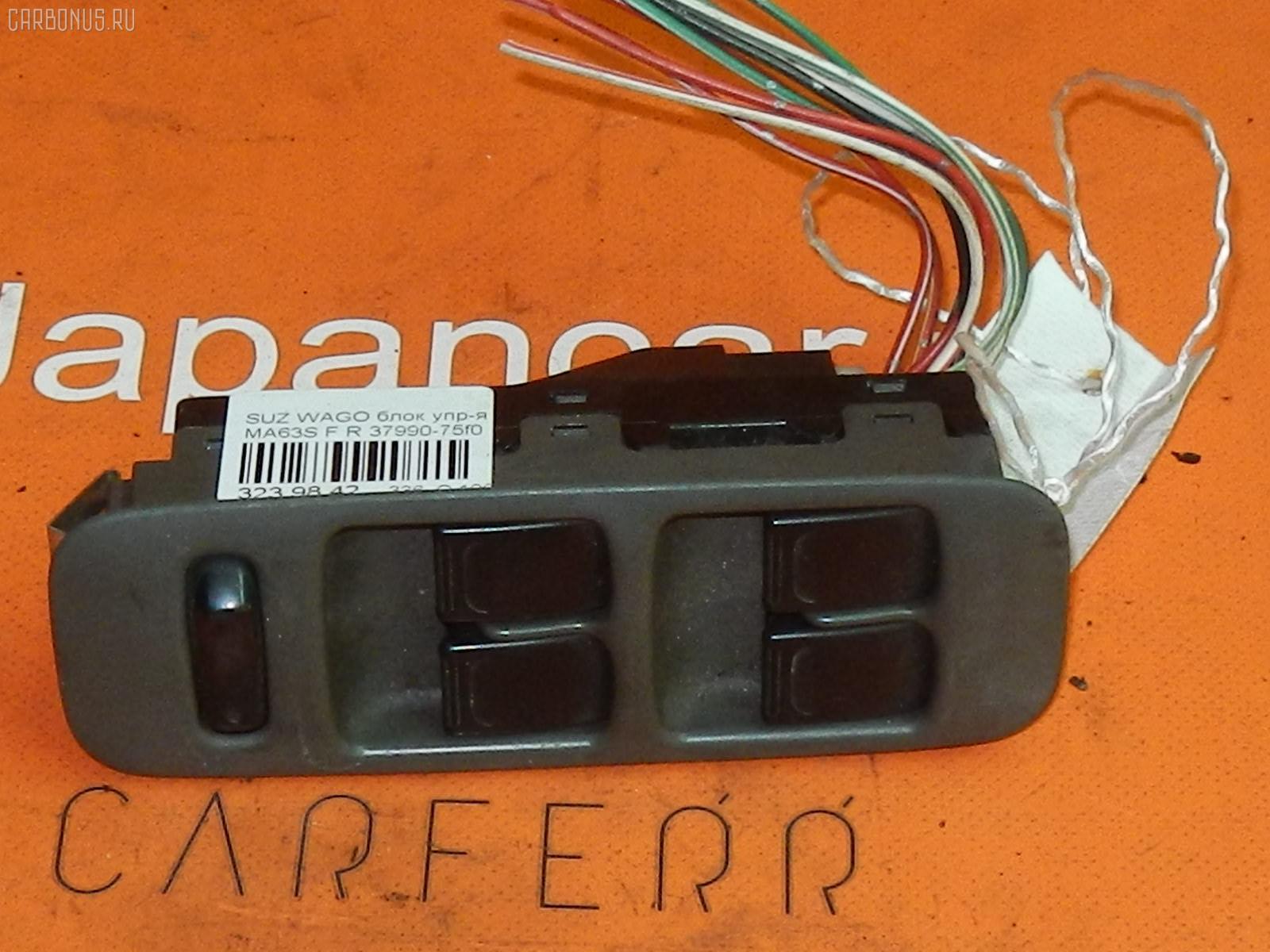 Блок упр-я стеклоподъемниками SUZUKI WAGON R PLUS MA63S. Фото 4
