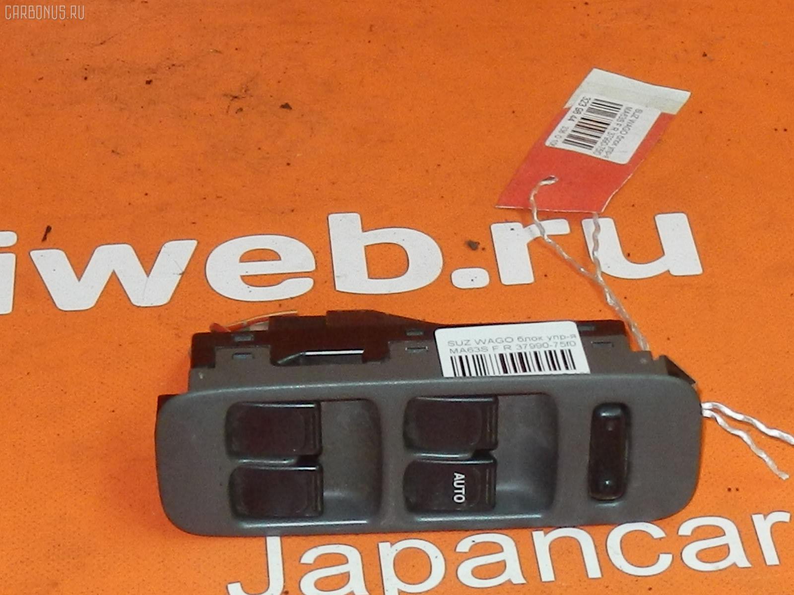 Блок упр-я стеклоподъемниками SUZUKI WAGON R PLUS MA63S. Фото 8