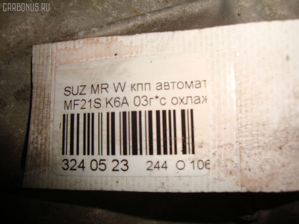 КПП автоматическая SUZUKI MR WAGON MF21S K6A Фото 9
