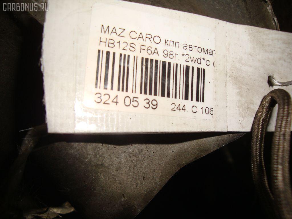 КПП автоматическая MAZDA CAROL HB12S F6A Фото 9
