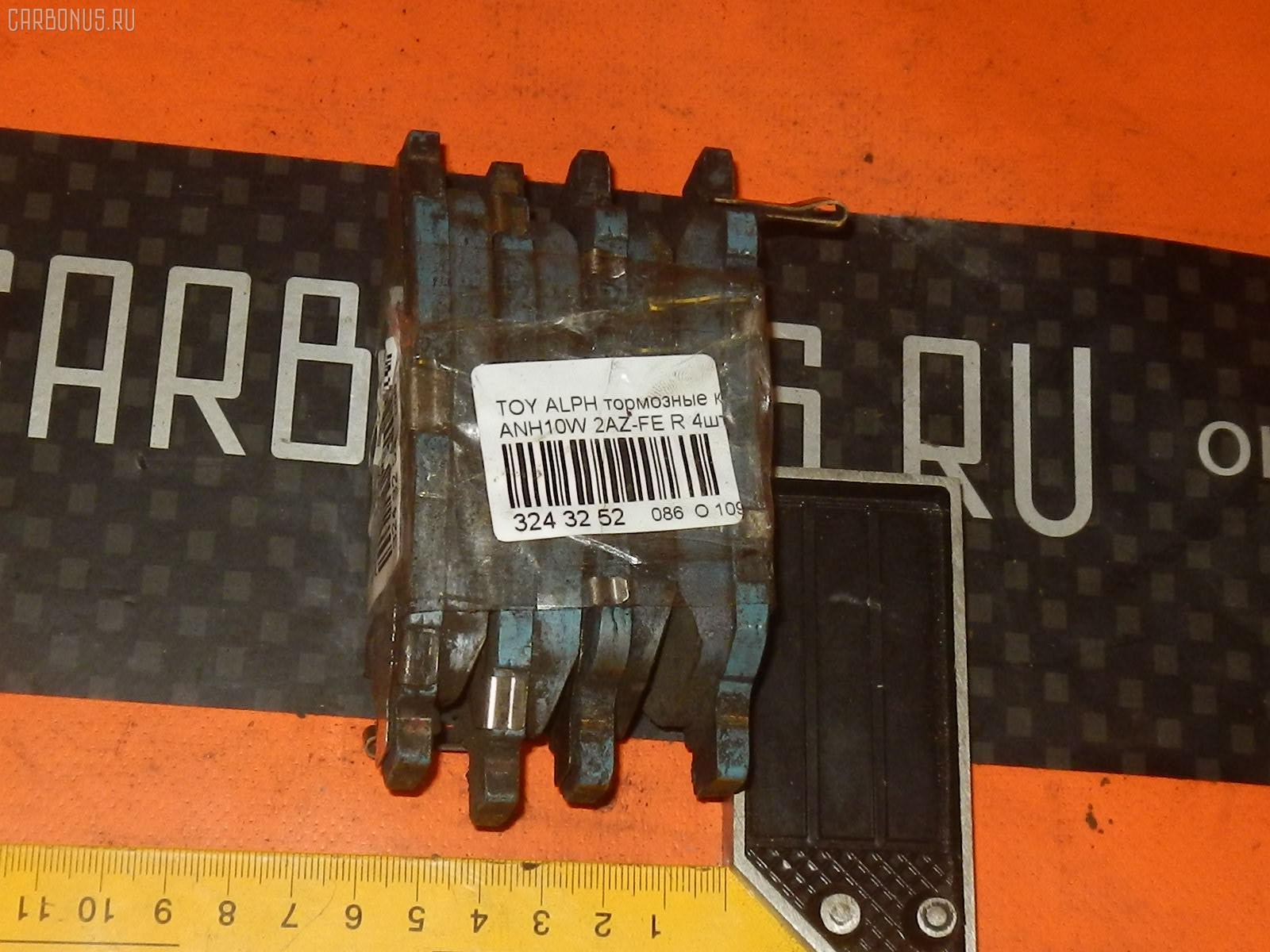 Тормозные колодки TOYOTA IPSUM ACM21W 2AZ-FE. Фото 3