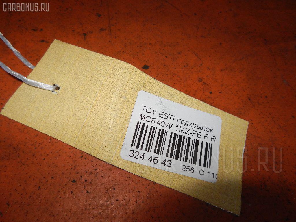 Подкрылок TOYOTA ESTIMA MCR40W 1MZ-FE Фото 2