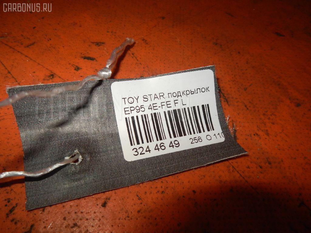 Подкрылок TOYOTA STARLET EP95 4E-FE Фото 2