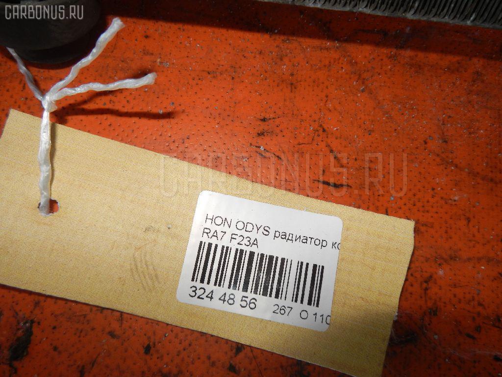 Радиатор кондиционера HONDA ODYSSEY RA7 F23A Фото 3