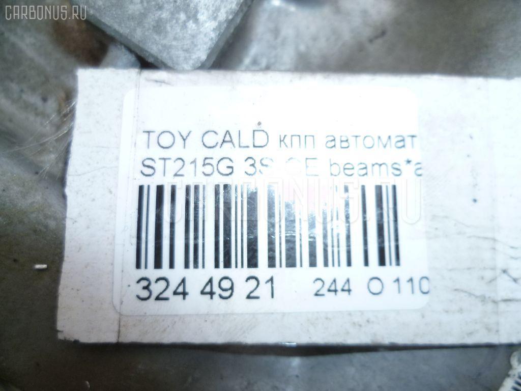 КПП автоматическая TOYOTA CALDINA ST215G 3S-GE Фото 8
