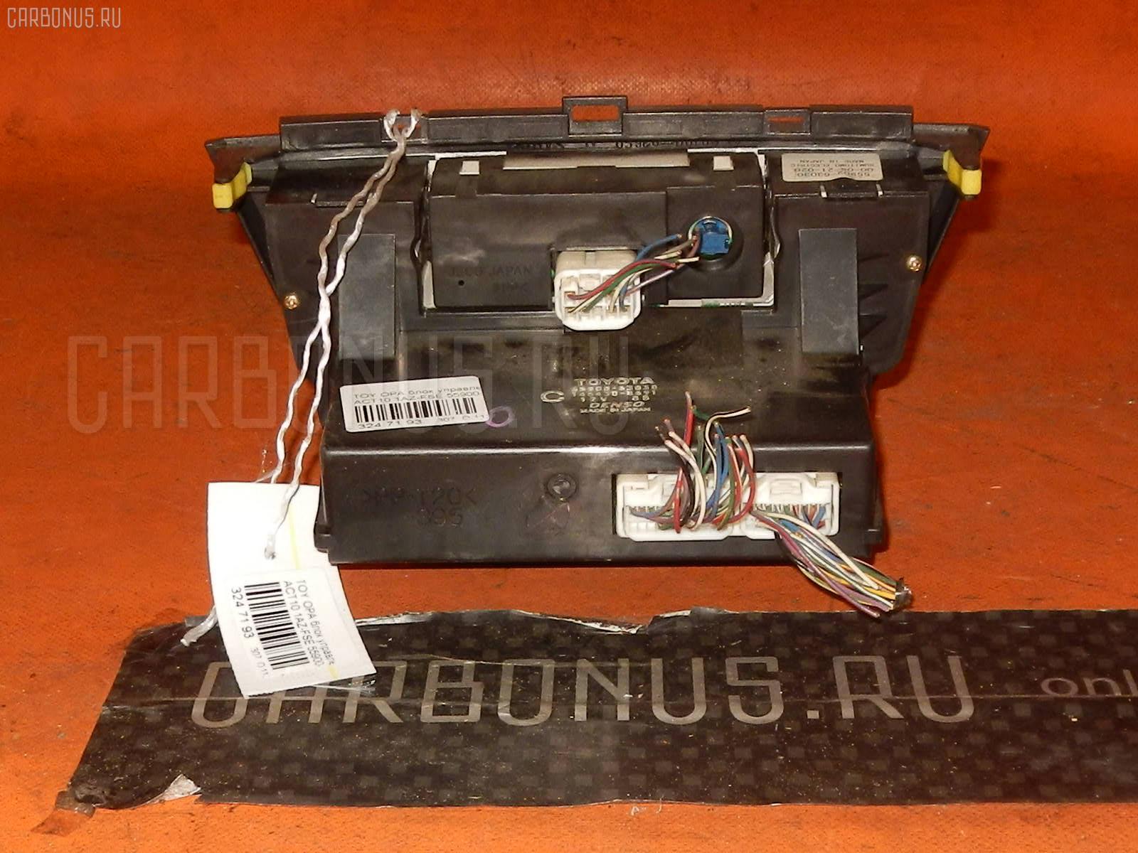 Блок управления климатконтроля Toyota Opa ACT10 1AZ-FSE Фото 1