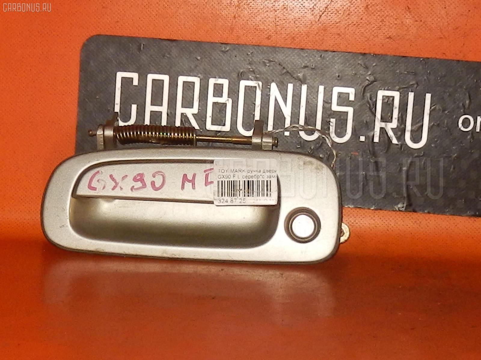 Ручка двери TOYOTA MARK II GX90. Фото 1