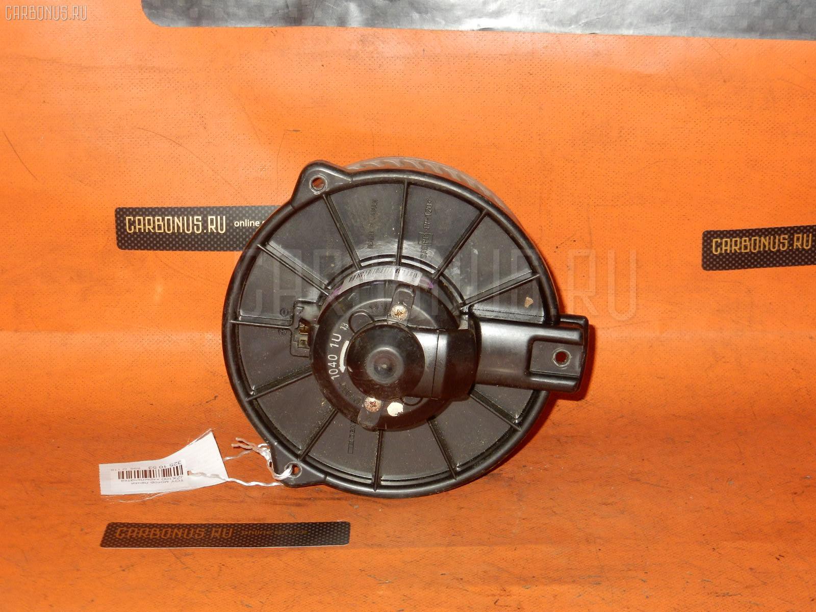 Мотор печки TOYOTA JZX100. Фото 3