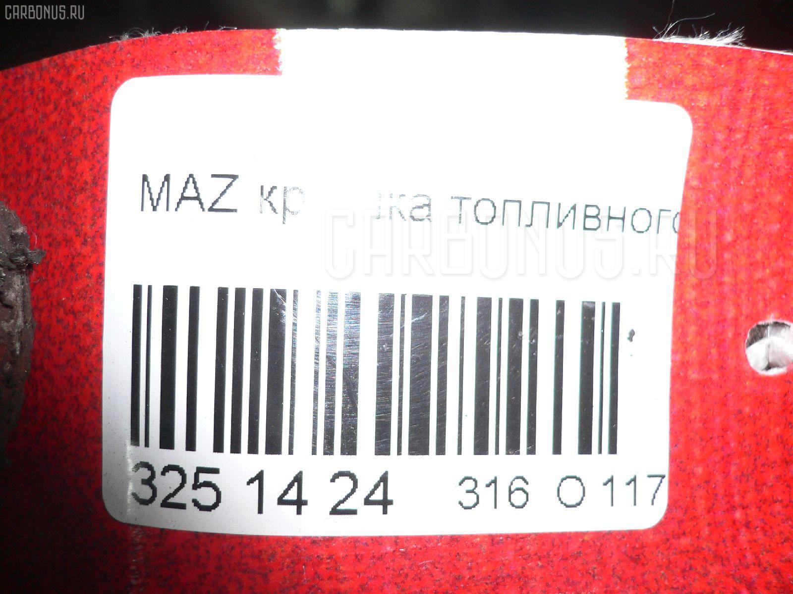 Крышка топливного бака MAZDA Фото 4