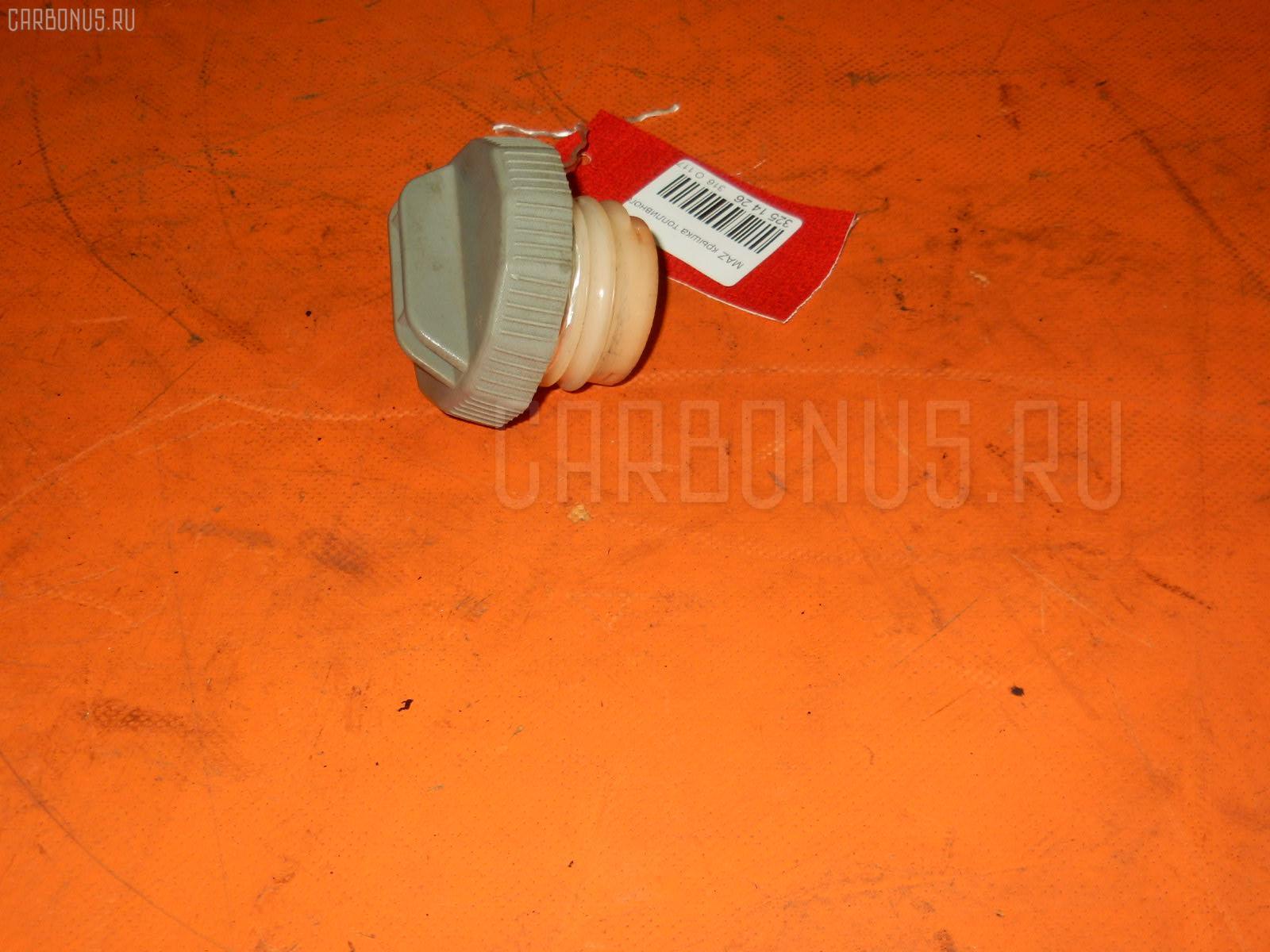 Крышка топливного бака MAZDA. Фото 6