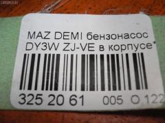 Бензонасос Mazda Demio DY3W ZJ-VE Фото 6