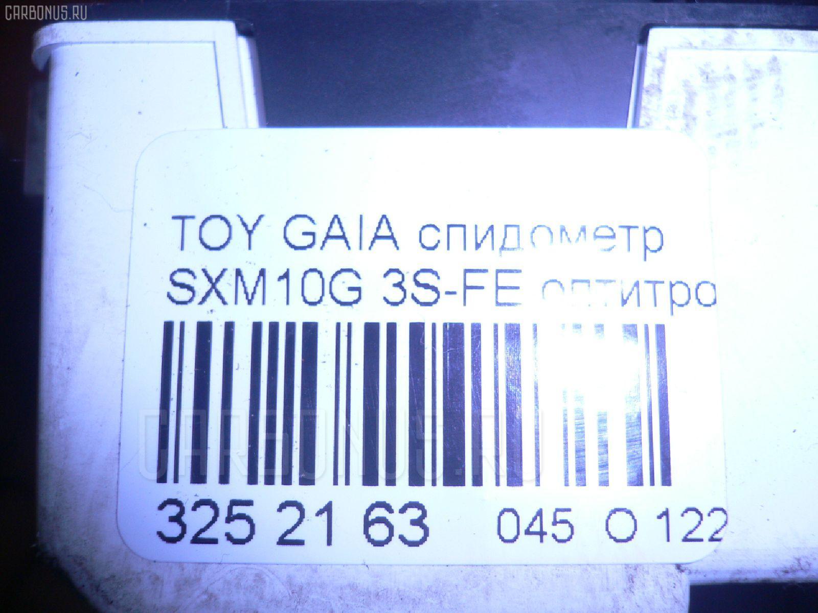 Спидометр TOYOTA GAIA SXM10G 3S-FE Фото 3