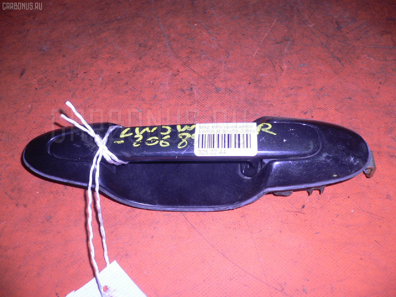 Ручка двери MAZDA MPV LW5W. Фото 1