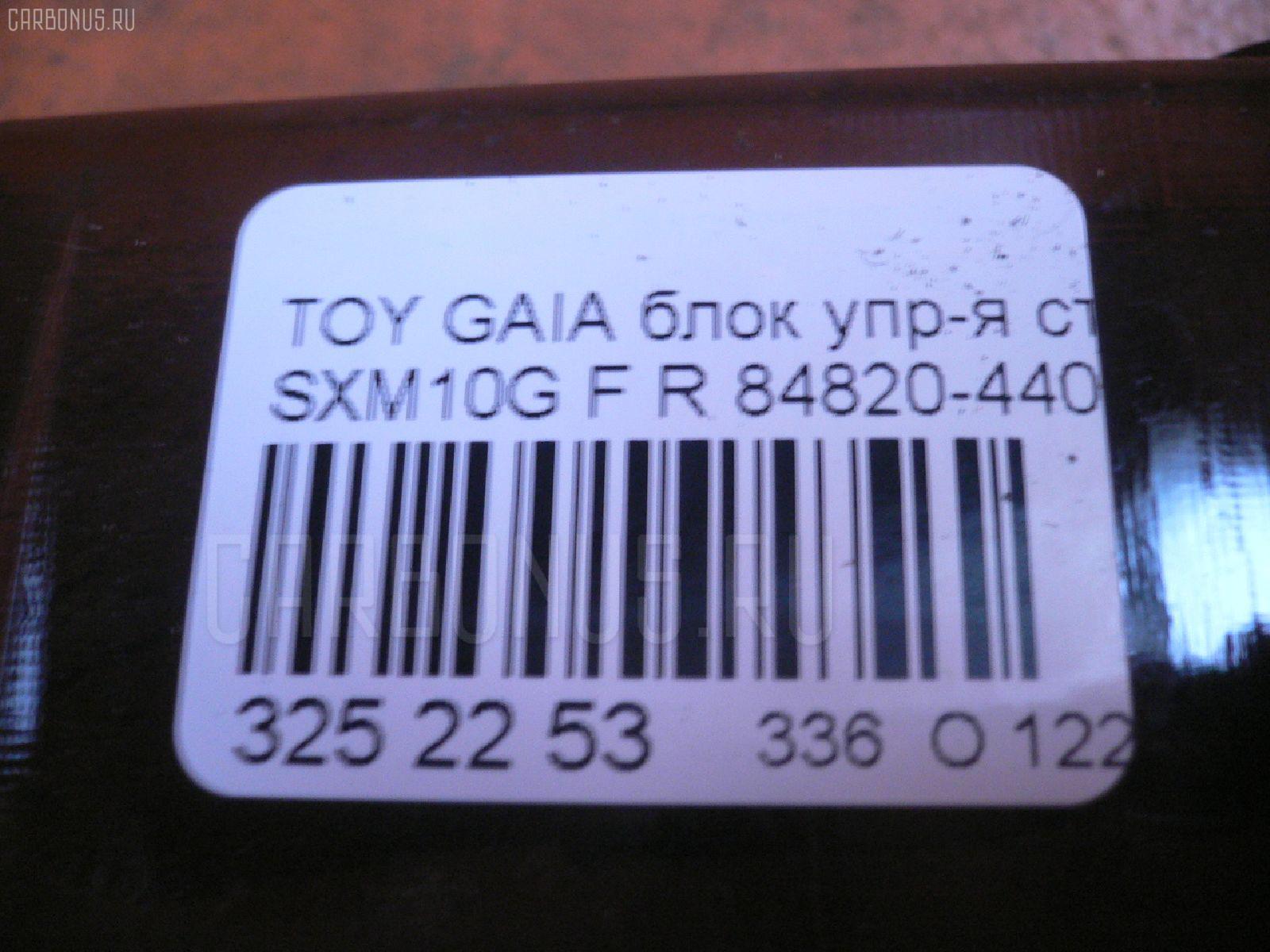 Блок упр-я стеклоподъемниками TOYOTA GAIA SXM10G Фото 2