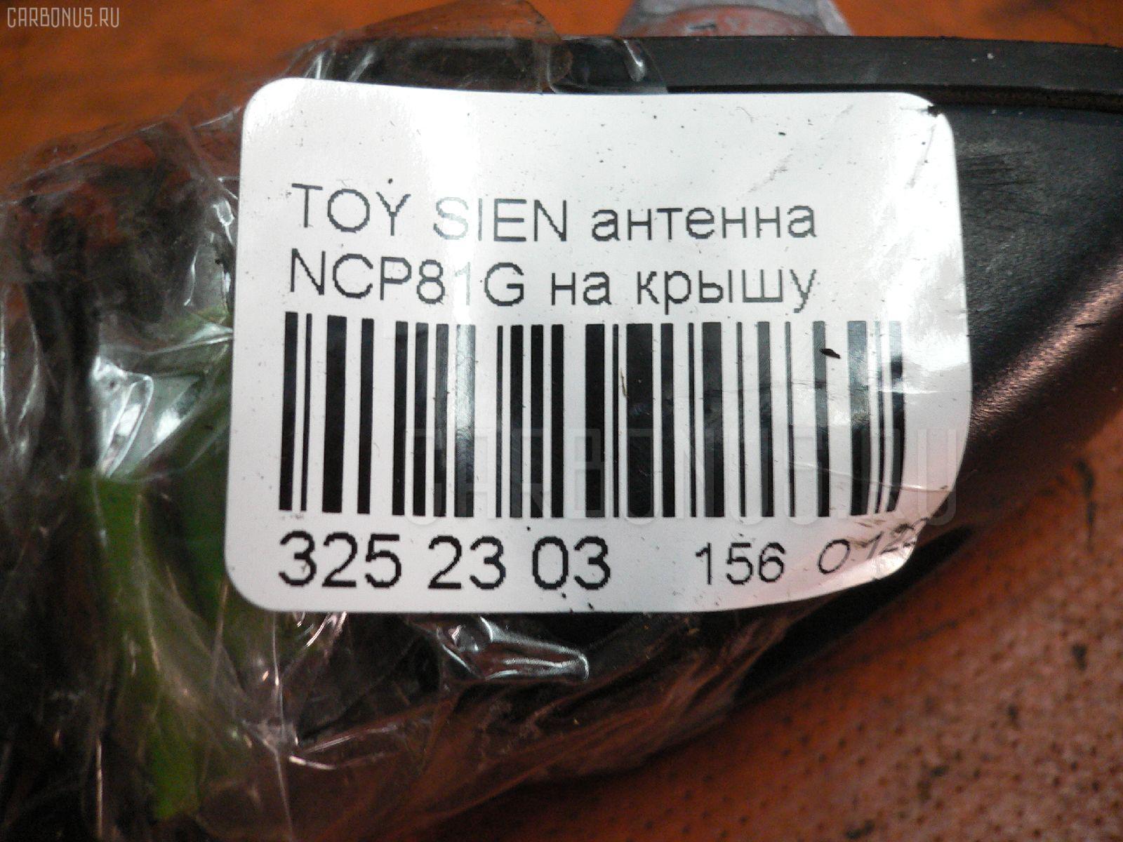 Антенна TOYOTA SIENTA NCP81G Фото 2