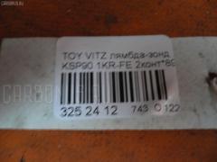 Лямбда-зонд Toyota Vitz KSP90 1KR-FE Фото 3