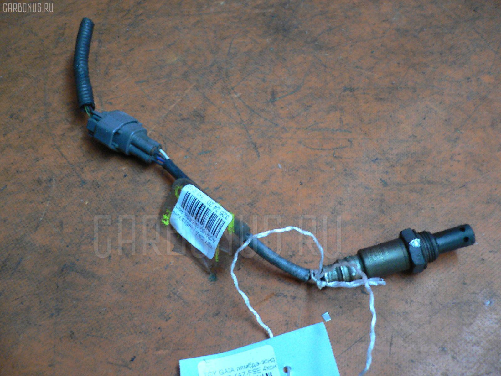 Лямбда-зонд TOYOTA GAIA ACM10G 1AZ-FSE. Фото 1