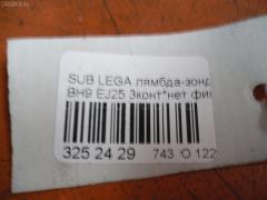 Лямбда-зонд Subaru Legacy lancaster BH9 EJ25 Фото 2