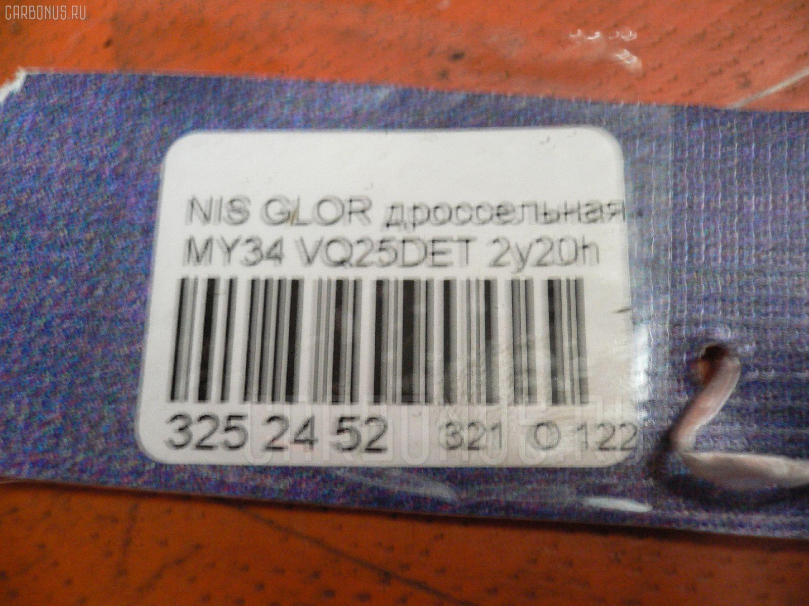 Дроссельная заслонка NISSAN GLORIA MY34 VQ25DET Фото 4
