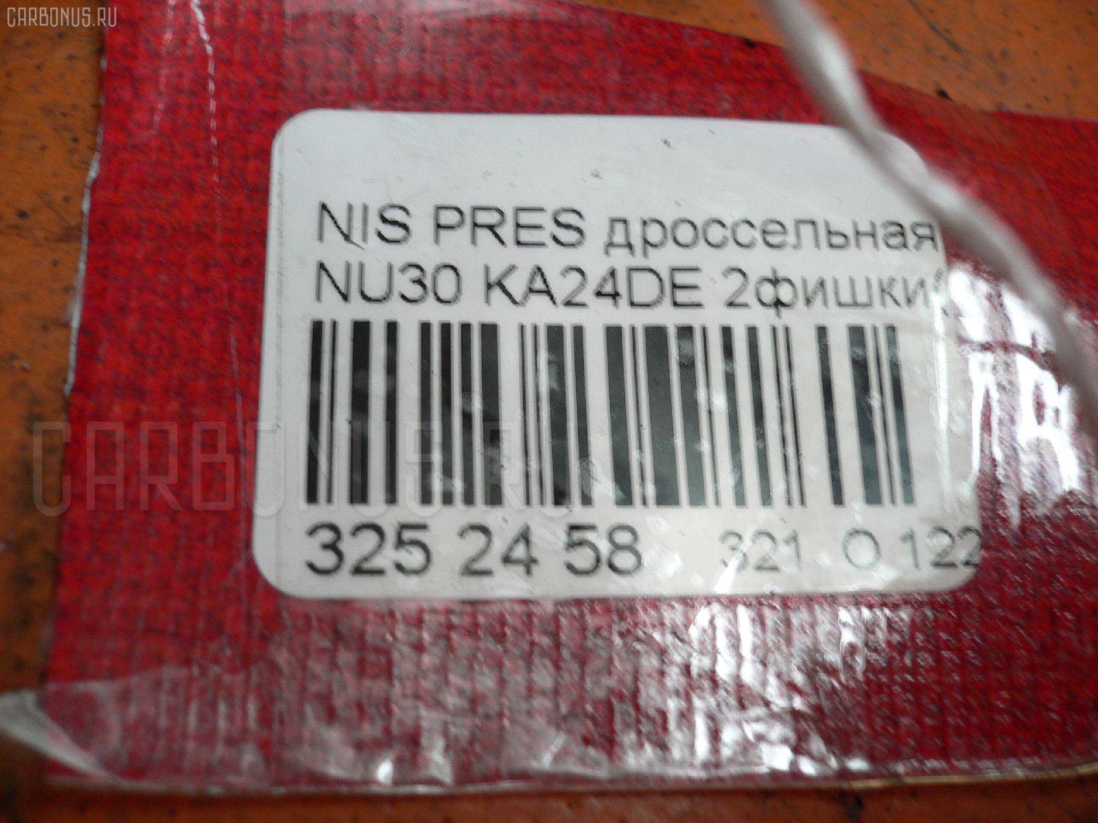Дроссельная заслонка NISSAN PRESAGE NU30 KA24DE Фото 3