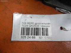 Дроссельная заслонка Nissan Serena TC24 QR20DE Фото 4