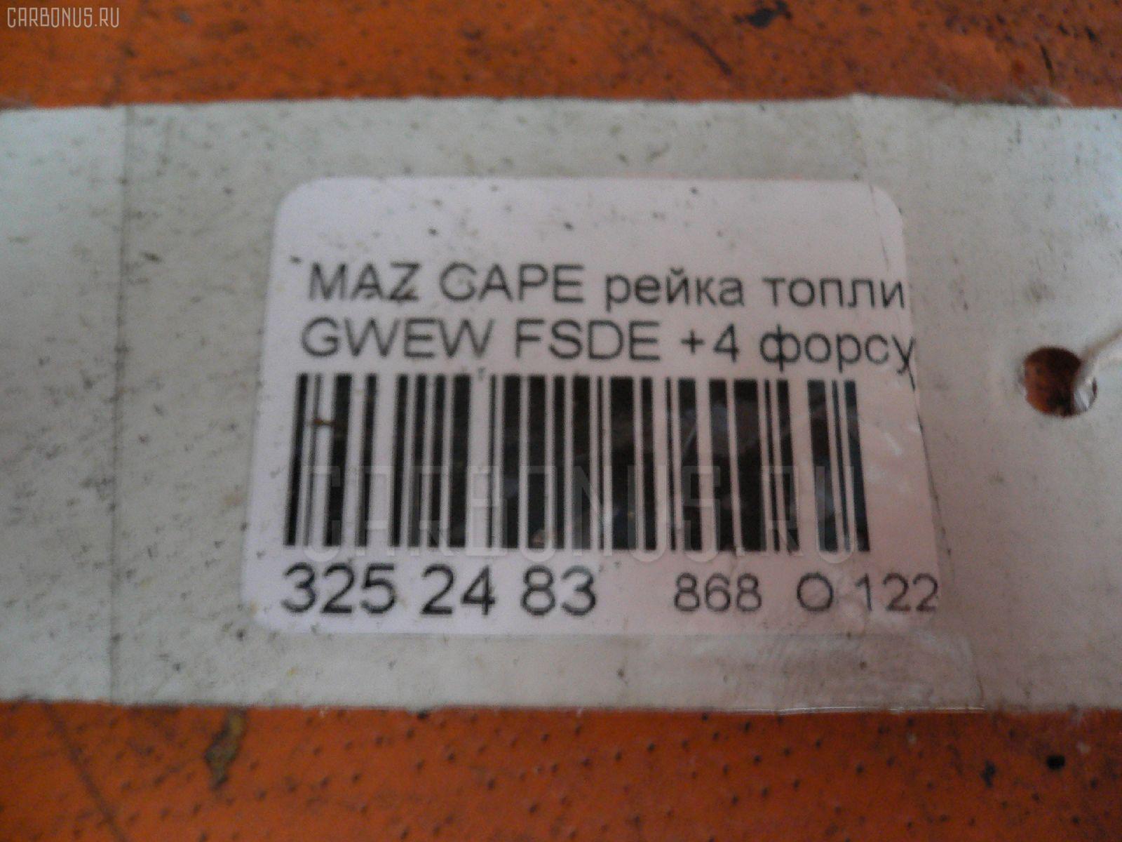 Рейка топливная MAZDA CAPELLA WAGON GWEW FSDE Фото 2