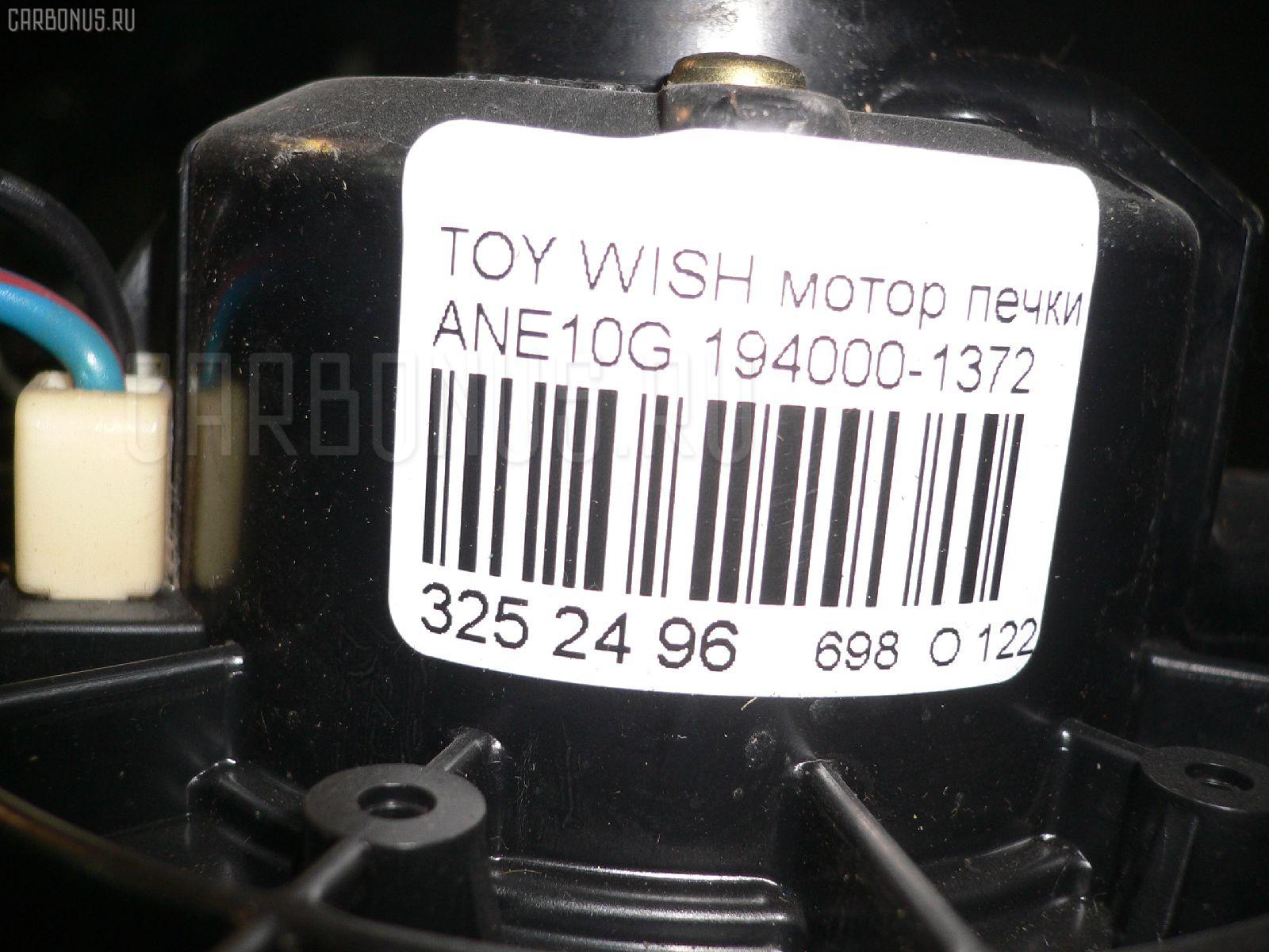 Мотор печки TOYOTA WISH ANE10G Фото 3