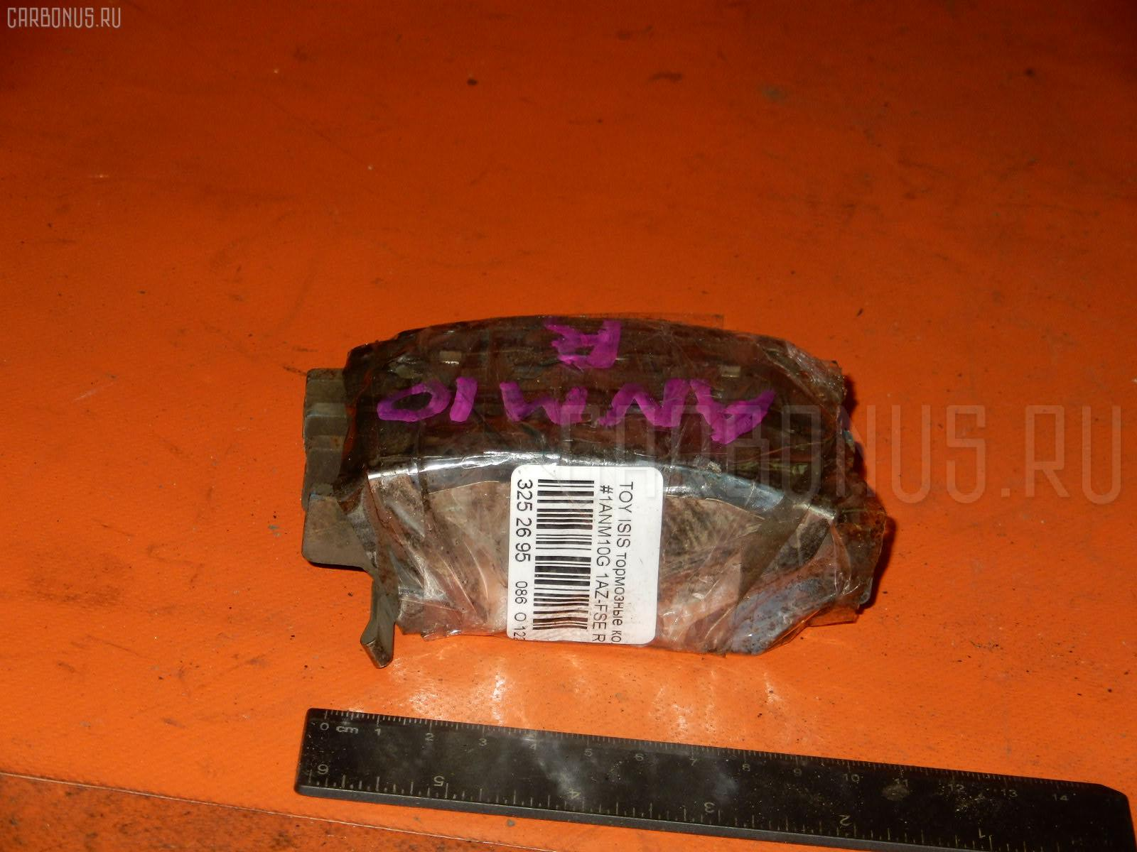 Тормозные колодки TOYOTA ISIS ANM10G 1AZ-FSE. Фото 4