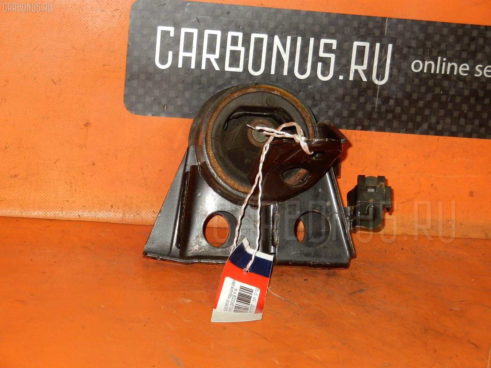Подушка двигателя NISSAN PRIMERA TP12 QR20DE. Фото 3