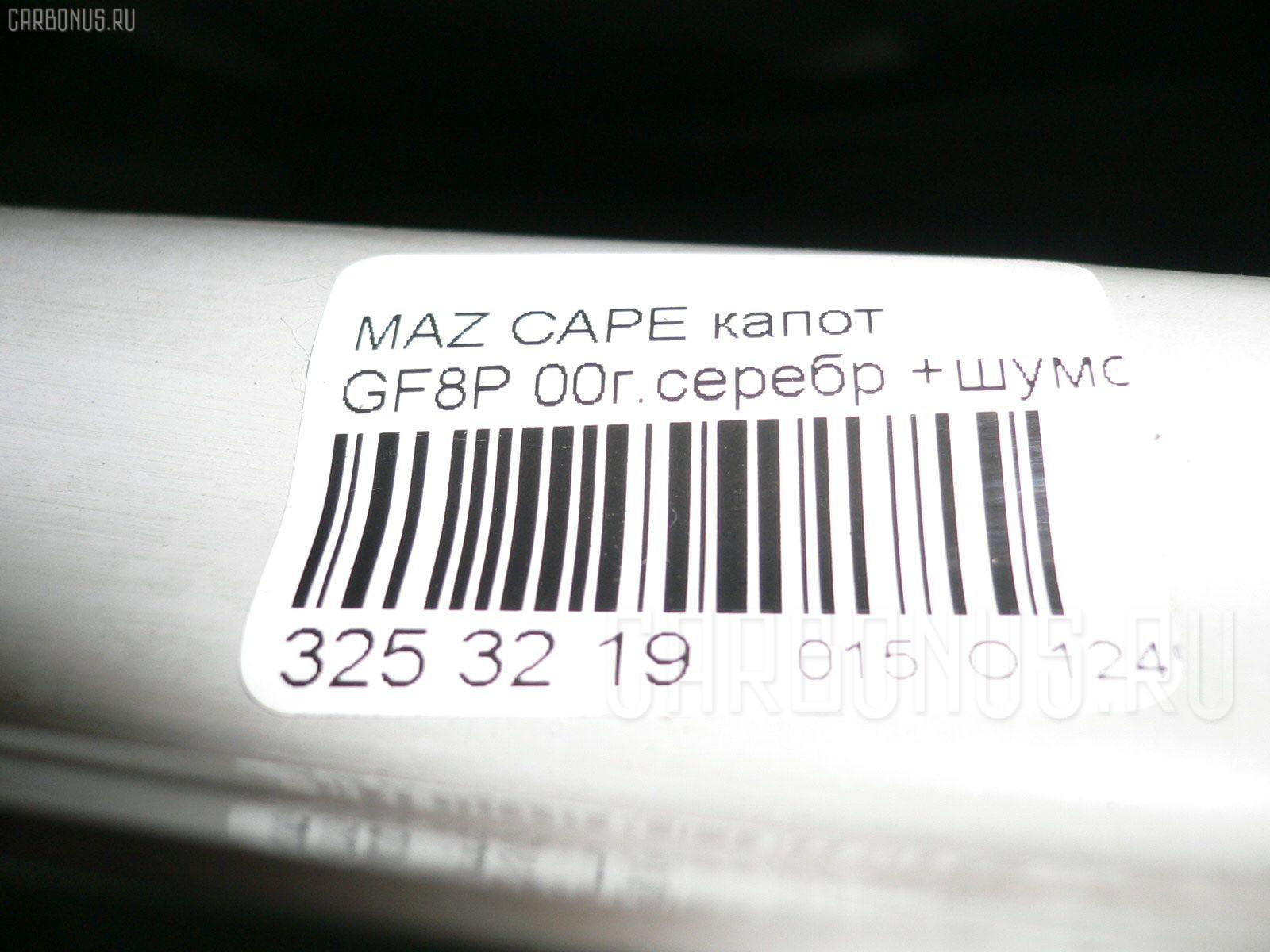 Капот MAZDA CAPELLA GF8P Фото 4