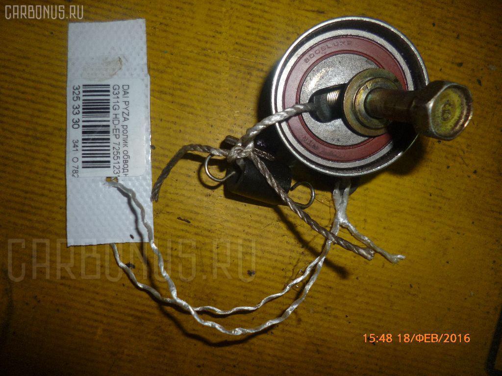Ролик обводной DAIHATSU PYZAR G311G HD-EP Фото 1